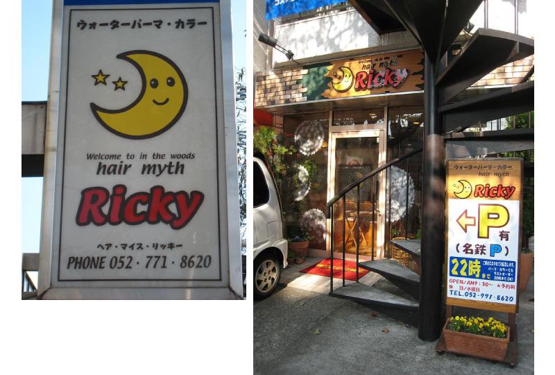 看板と店舗入口